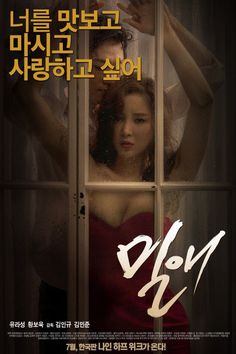 Affair (밀애) Korean - Movie