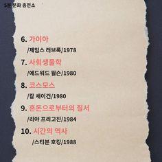 타임지가 선정한 20세기 최고도서 사회과학편 Kim Sohyun, Book Recommendations, Wisdom, Study, Education, Quotes, Books, Tips, Quotations