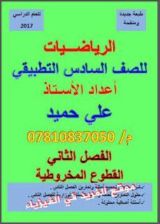 تحميل ملزمة الرياضيات للصف السادس العلمي التطبيقي الفصل الثاني القطوع المخروطية Pdf العراق Mathematics Scientific Pdf