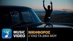 We tube what is good Greek Music, Music Charts, Music Videos, Songs, Youtube, Articles, News, Blog, Blogging