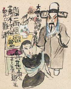朱新建 Zhu Xinjian,众口难调,1994