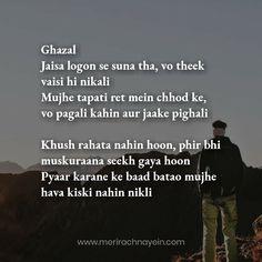 #hindighazal #hindi #hindithoughts #hindiquotes #hindipoetry #zindagiquotes #urdupoetry #hindipoems #urdughazal #hindiMotivationalQuotes #hindiwords #hindiline #pyar #shayari #gajal # thoughtoftheday Hindi Words, Zindagi Quotes, Sad Love, Urdu Poetry, Quotations, Motivational Quotes, Poems, Romantic, Thoughts