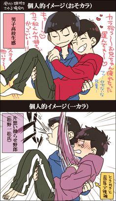 お姫様抱っこ Mafia, Osomatsu San Doujinshi, Nurse Love, Otaku, K Project, Laughing And Crying, Ichimatsu, Hot Anime Guys, Tsundere