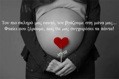 Advice Quotes, Mother Quotes, Greek Quotes, Great Words, Relationships Love, Poetry Quotes, Favorite Quotes, Poems, Romance