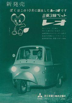 1959年には当時の軽オート三輪ブームに対応する派生車種として軽自動車規格の三菱・レオ[10]が登場する。 「三菱3輪ペット」という新ジャンル名を与えられ、手塚治虫のヒット作、ジャングル大帝の主人公レオにあやかって名付けられたこのモデルは、シリーズ初のオールスチール製キャビンを持ち、オート三輪史上初のシンクロメッシュ式3速MTを搭載。最高時速は約74km/hと当時の軽オート三輪の中でも最速を公称した。