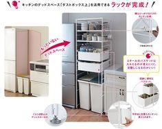 キッチンのデッドスペース「ダストボックス上」を活用できるラックが完成!モニターVOICE:スチールのバスケットは入れたものが見えにくく、目隠しになるのがいい!