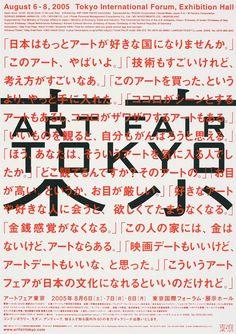古平正義 Masayoshi Kodaira ART FAIR TOKYO 2005  1970年生於日本大版,創立設計公司FLAME inc.