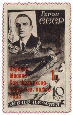 Seltene sowjetische Lufpostmarken: Die überdruckten Lewanowski-Marken von 1935 und deren Aufdruckfehler
