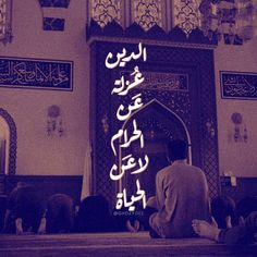 Arabic Tattoo Quotes, Arabic Love Quotes, Muslim Pictures, Mecca Kaaba, Stone Retaining Wall, Islamic Quotes Wallpaper, Arabic Poetry, Arabic Calligraphy Art, Girl Photo Poses