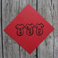 Safe, healthy and happy Spring Festival couplet color version - Guohouse studio - Chinese New Year Chinese New Year Crafts For Kids, Happy Chinese New Year, New Year's Crafts, Chinese Design, Chinese Calligraphy, Spring Festival, Happy Colors, Stamp, Asian
