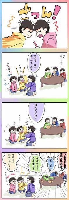 「【おそ松さん】カラ松兄さんが子守唄を歌ってくれるお話+log詰め」/「さくらめい」の漫画 [pixiv]