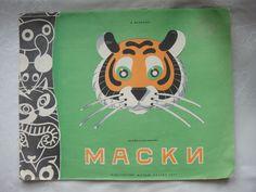 """Альбом самоделок """"Маски"""" (В. Якобсон, 1977). Игры СССР - http://samoe-vazhnoe.blogspot.ru/ #самоделка_маски"""