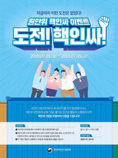 [7월 1주차 이벤트] 도전! 핵인싸! : 네이버 포스트 Text Design, Site Design, Web Layout, Layout Design, Korea Design, Food Poster Design, Promotional Design, Event Page, Banner Design