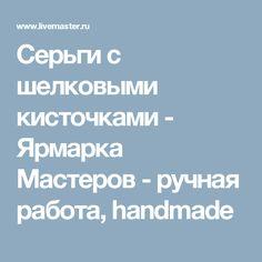 Серьги с шелковыми кисточками - Ярмарка Мастеров - ручная работа, handmade
