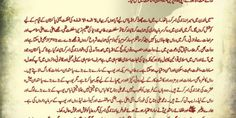 #Quaid e Azam 25 #Dec #Speech (Taqreer) Urdu                      http://pecbiseresult.com/quaid-e-azam-25-dec-speech-taqreer/