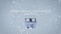 Διαγωνισμός με δώρο Spa θεραπεία προσώπου με την Aqulia Thermal της Vichy