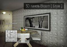 Гипсовая панель Bloom [ Блум ] это красота изящных, нерегулярных линий, которые вызывают ассоциации с множеством перетекающих друг в друга лепестков цветов. Эффект светотени усиливает впечатление и подчеркивает выпуклую фактуру. Отлично вписываются, как в традиционных, так и в современных тенденциях дизайна интерьера. #3Dпанели #abstarctwall #стеновыепанели #design #интерьер #abstract #гипсовыепанели #wall #дизайн #3Dwall #декор #дизайнинтерьера #decor #3дстены #gypsum