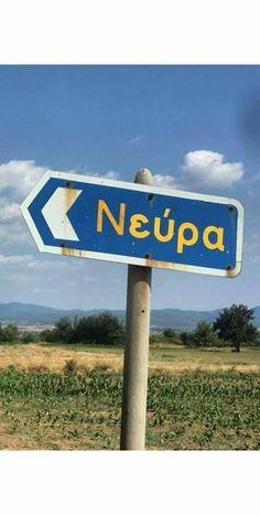 Funny Statuses, Funny Memes, Jokes, Funny Photos, Cool Photos, My Photos, Funny Greek, Greek Quotes, True Words