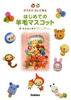 Mi primer fieltro mascotas  libro de arte japonés por pomadour24