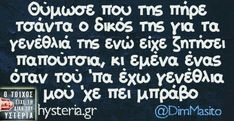 Funny Greek Quotes, Funny Quotes, True Words, Funny Pictures, Jokes, Humor, Sayings, Languages, Laughing