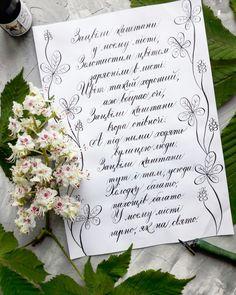 Calligraphy and illustration by Elena Zubko