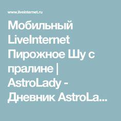 Мобильный LiveInternet Пирожное Шу с пралине | AstroLady - Дневник AstroLady |