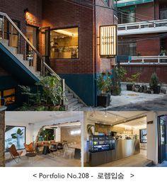[No.208] 한남동 17평 모던 빈티지 카페 인테리어, 주택 개조, 디자인