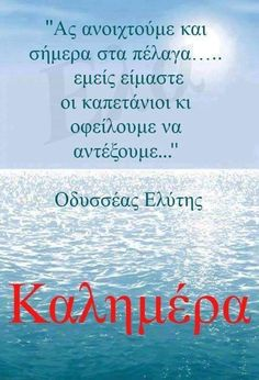 Greek Quotes, Good Morning, Quotations, Wish, Beautiful, Buen Dia, Bonjour, Quotes, Good Morning Wishes