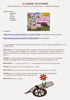 Ελένη Μαμανού: Το κανόνι της Ειρήνης 28th October, Projects To Try, Peace, Education, Blog, Kids, Young Children, Boys, Children