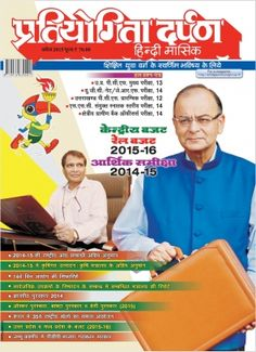 Pratiyogita Darpan Hindi April 2015 edition - Read the digital edition by Magzter on your iPad, iPhone, Android, Tablet Devices, Windows 8, PC, Mac and the Web.
