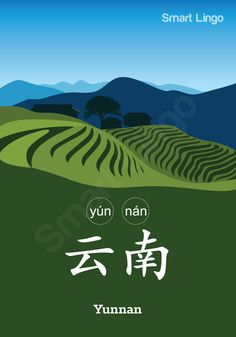 Yunnan: 云南 (yún nán) Use the Written Chinese Online Dictionary to learn more Chinese.