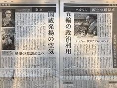 """""""5月26日東京新聞朝刊、特報面。 五輪の政治利用。 安倍晋三将軍様は国民の為ではなく自分及び腹心の友の為に何でも利用します。血税、皇室、オリンピック。 こんな政治させていいのか? #安倍は辞めろ  #加計学園 #大運動会 #ゆでガエル #訂正でんでん"""""""
