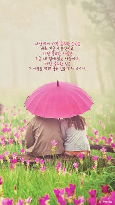 Ever share an umbrella in the rain with love. Romantic moments that never happened. Pink Umbrella, Under My Umbrella, Photo Grid, Parasols, Love Rain, Singing In The Rain, April Showers, Love Wallpaper, Rainy Days