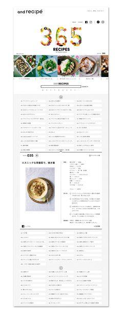 "[and recipe] web magazine 1 ""365 RECIPES"" | キタダデザイン"