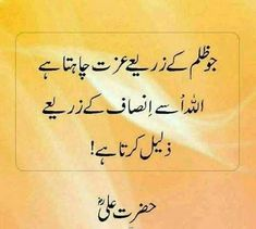 Urdu Quotes With Images, Inspirational Quotes In Urdu, Islamic Love Quotes, Muslim Quotes, Hazrat Ali Sayings, Imam Ali Quotes, Quran Quotes, Ego Quotes, Words Of Wisdom Quotes