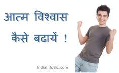Self Confidence in Hindi