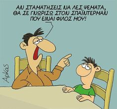 Free Therapy, Greek Quotes, Close Your Eyes, Philosophy, Haha, Poems, Funny, Laughing, Men's Fashion