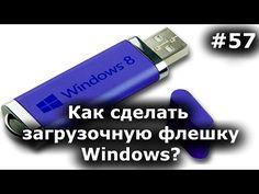 Как сделать загрузочную флешку Windows 7-10? Пошаговая инструкция - YouTube