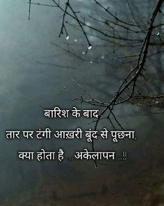 Quotes and Whatsapp Status videos in Hindi, Gujarati, Marathi Rain Quotes In Hindi, Hindi Quotes Images, Best Lyrics Quotes, Romantic Weather Quotes, Barish Quotes, Nature Photography Quotes, Rainy Day Quotes, Hindi Shayari Love, Gulzar Quotes