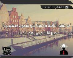 #اقتباس #quote #بالعربي #Be_Yourself_Acade  #أكاديمية_كن_نفسك #العقل #Mind