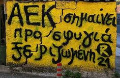 AEK 2014-2015::... - Αθλητικά – Sports - :: WeHellas Forum :: Pro ... Athens Greece, The Originals, Sports, Greek, Football, Athletic, Google, Quotes, Inspiration