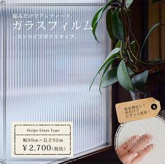 レトロでモダンなガラスフィルム。レトロなガラスフィルム UVカット 大正モダン 幅90cm×長さ92cm 【ストライプガラスタイプ】