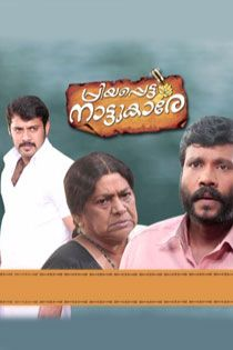 Priyappetta Nattukare 2011 Malayalam In Hd Einthusan No Subtitles Mp3 Song Download Mp3 Song Movie Songs