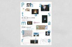 ニューアート展 Next 2012 | &Form
