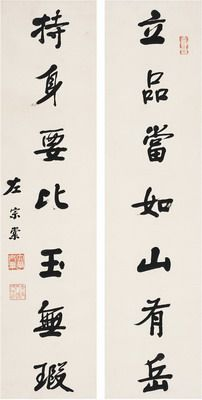 ZUO ZONGTANG (1812-1885)SEVEN-CHARACTER COUPLET IN RUNNING SCRIPT Ink on paper, couplet 129×31.5cm×2 左宗棠(1812-1885) 行書七言聯 紙本 對聯 識文: 立品當如山有嶽,持身要比玉無瑕。 款識: 左宗棠。 鈐印: 大學士章(白) 青宮太保恪靖侯(朱) 御賜旗常懋績(朱) Chinese Quotes, Chinese Words, Chinese Art, How To Write Calligraphy, Calligraphy Art, Buddha Art, Japanese Calligraphy, Idioms, Caligraphy