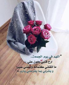 Juma Mubarak Images, Beautiful Morning Messages, Blessed Friday, Zeina, Its Friday Quotes, Islamic Wallpaper, Jumma Mubarak, Morning Flowers, Islamic Pictures