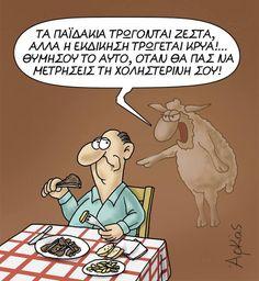 Ο προφητης του ΑΡΚΑ μόλις κυκλοφόρησε olympia.gr