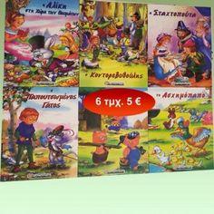 Πακέτο με 6 τεύχη της σειράς Κλασσικά παραμυθάκια 5,00 € Comic Books, Baseball Cards, Comics, Cover, Art, Art Background, Kunst, Cartoons, Cartoons
