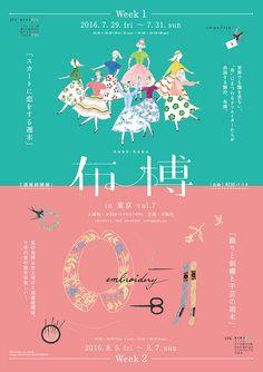 布博 in 東京 vol.7 | blog01                                                                                                                                                                                 もっと見る