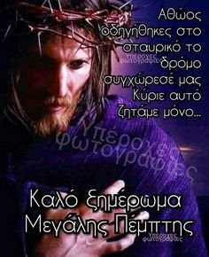 ...M Orthodox Easter, Always Love You, Faith, Wallpaper, Wallpaper Desktop, Wallpapers, Tapestries, Wall Papers, Believe